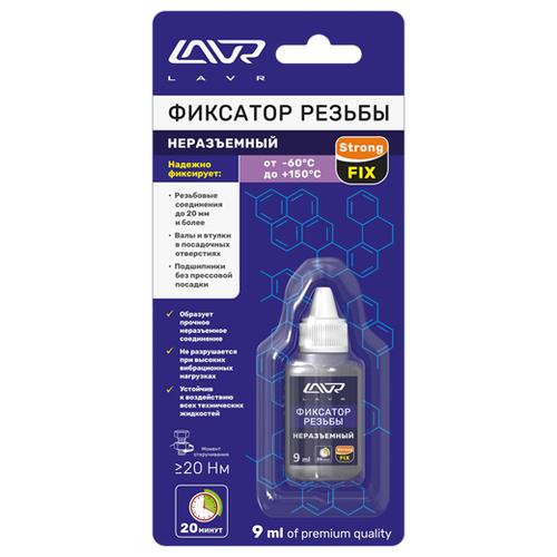 Фиксатор резьбовых соединений сильной фиксации неразъемный Lavr 1731 9 мл