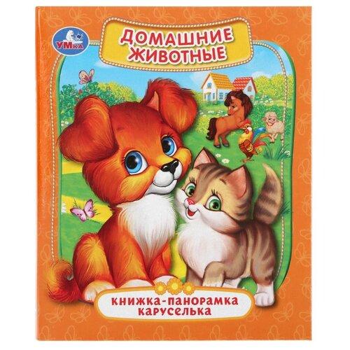 Купить Книжка-панорамка карусель Домашние животные, Умка, Книги для малышей