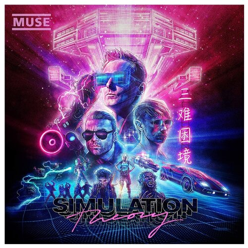 цена на Muse. Simulation Theory (LP)