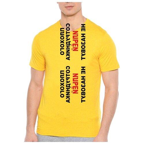 Футболка купить подарок в москве недорого Плохого сотрудника Игорем не назовут. Цвет желтый. Размер M