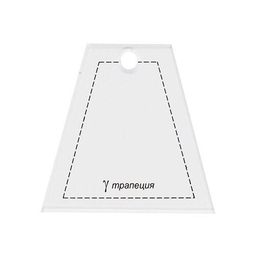 Фото - Gamma Шаблон для пэчворка PPS-12 трапеция прозрачный gamma линейка для пэчворка