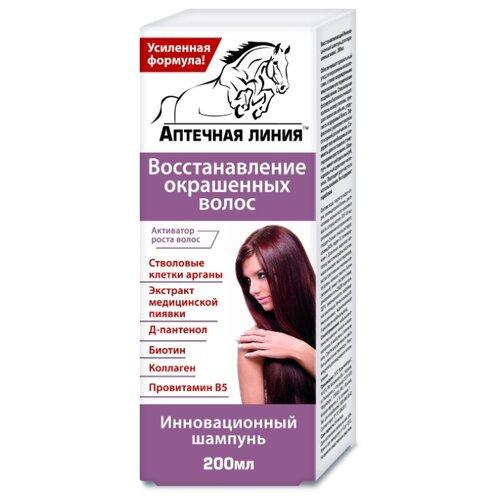 КоролёвФарм шампунь Аптечная линия восстановление окрашенных волос 200 мл аптечная косметика за копейки