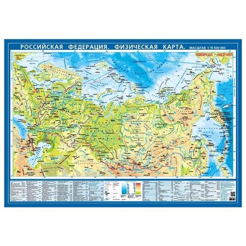 Купить РУЗ Ко Физическая настольная карта Российская Федерация (Кр532п), 59 × 41.5 см, Карты