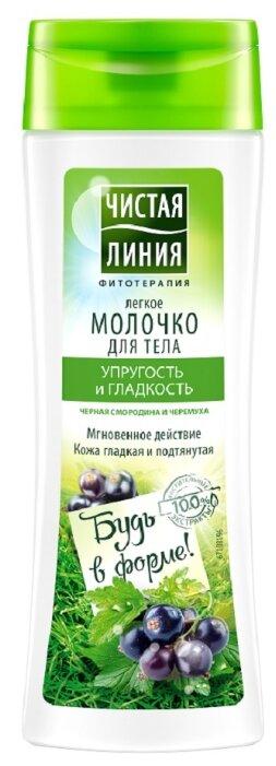 Молочко для тела Чистая линия упругость и гладкость, черная смородина, бутылка, 250 мл