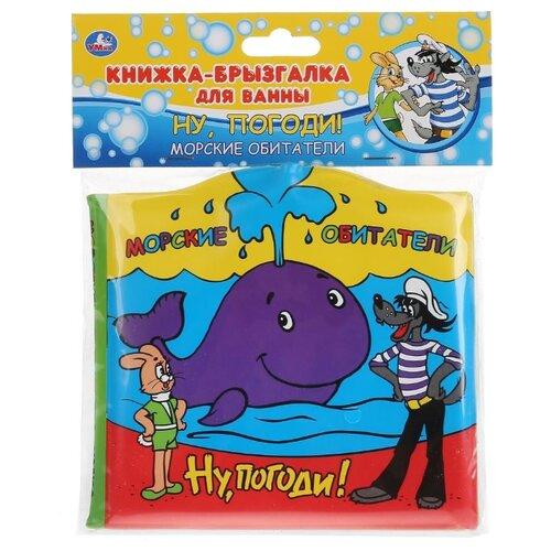 Купить Игрушка для ванной Умка Ну, погоди! Морские обитатели (291979) разноцветный, Игрушки для ванной
