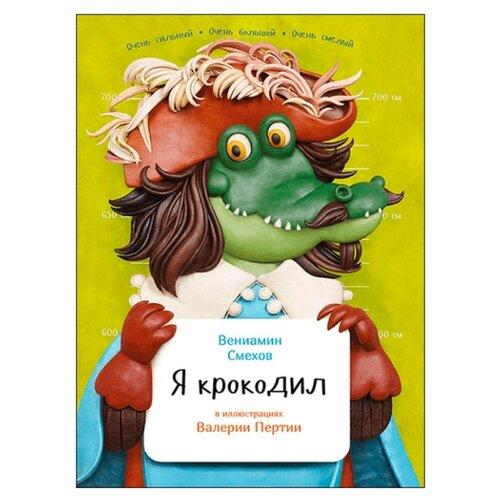 Купить Смехов В. Я крокодил , Альпина Паблишер, Познавательная литература