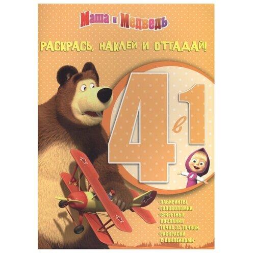 Купить ЛЕВ Раскраска с наклейками. Маша и Медведь (№1403), Раскраски