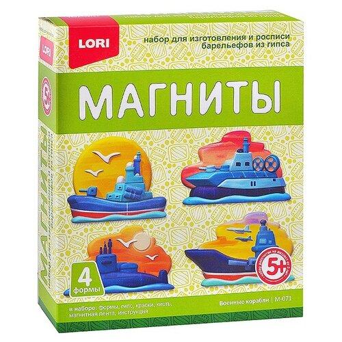 Купить LORI Магниты Военные корабли (М-071), Гипс