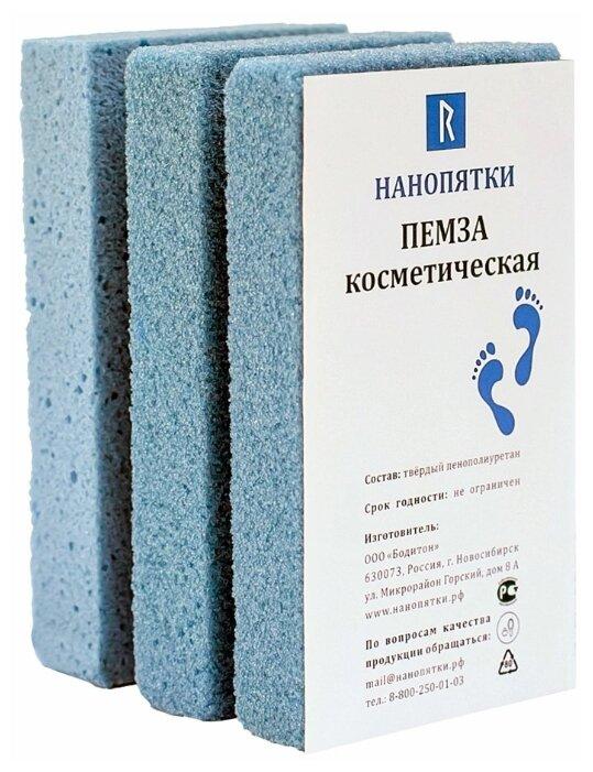 Стоит ли покупать Пемза Нанопятки косметическая, голубой - 2 отзыва на Яндекс.Маркете (бывший Беру)