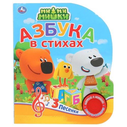 Купить 1 кнопка 3 песенки. Ми-Ми-Мишки. Азбука в стихах, Умка, Книги для малышей