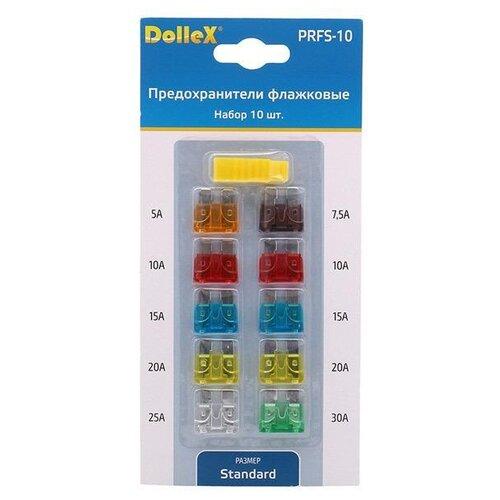 Предохранители флажковые Dollex PRFS-10, набор 10 шт. с пинцетом