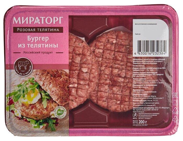 Мираторг Бургер из телятины