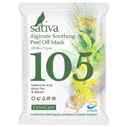 Sativa № 105 маска альгинатная успокаивающая, 15 г nigella sativa immunomoulatory effect in carcinogenic mice