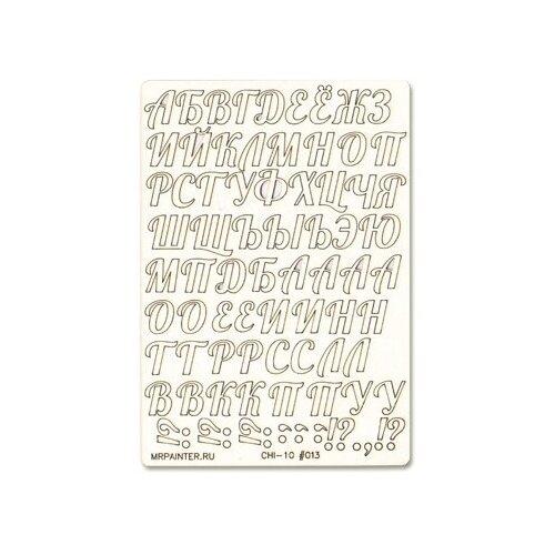 Купить Mr. Painter Чипборд для скрапбукинга CHI-10 11.5 см х 16.5 см 13 Русский алфавит №2 бежевый, Украшения и декоративные элементы