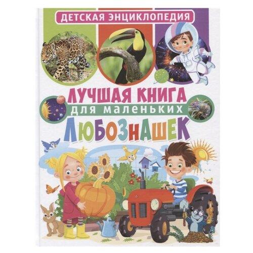 Детская энциклопедия. Лучшая книга для маленьких любознашек большая книга для маленьких любознашек иллюстрированная энциклопедия