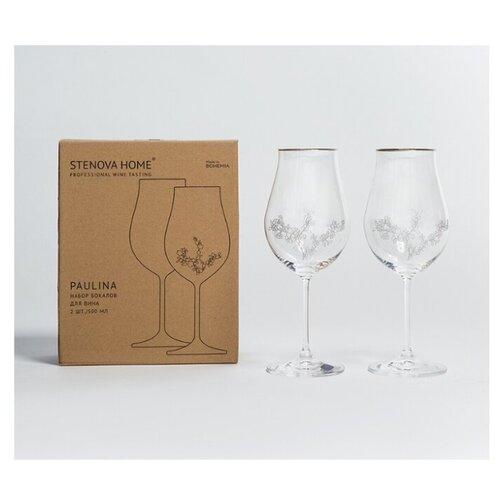 Набор бокалов для вина Paolina, 2 шт. в наборе