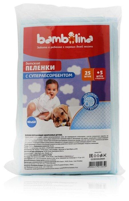 Одноразовые пеленки Bambolina с суперабсорбентом, 40х60 см