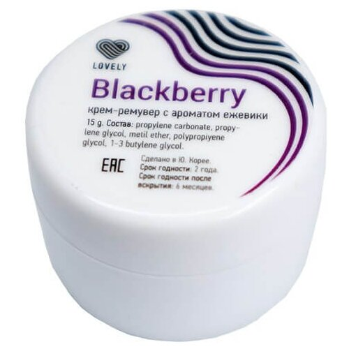Lovely Крем-ремувер Blackberry 15 г