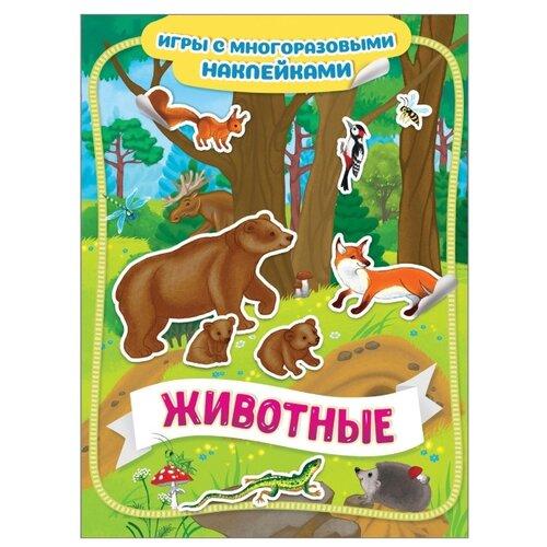 Фото - Книжка с наклейками Животные. Игры с многоразовыми наклейками росмэн книжка с многоразовыми наклейками на ферме