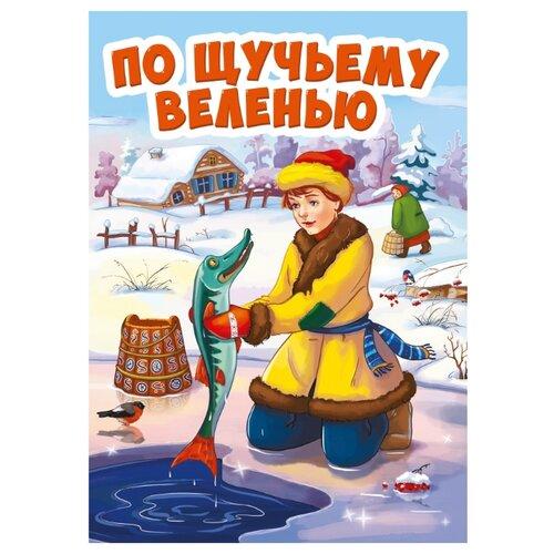 Купить Книга-картонка Проф-пресс мини, По щучьему веленью (новая), Prof-Press, Книги для малышей