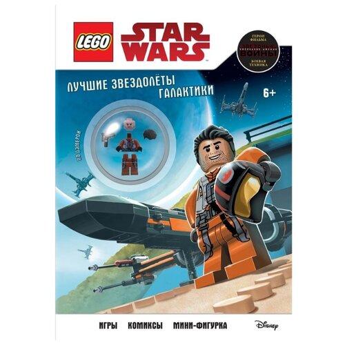 LEGO Star Wars. Лучшие звездолеты галактики (с мини-фигуркой По Дэмерона), ЭКСМО, Книги с играми  - купить со скидкой