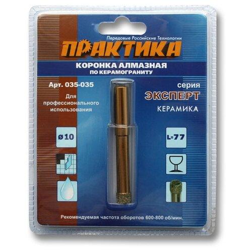 Коронка ПРАКТИКА 035-035 10 мм