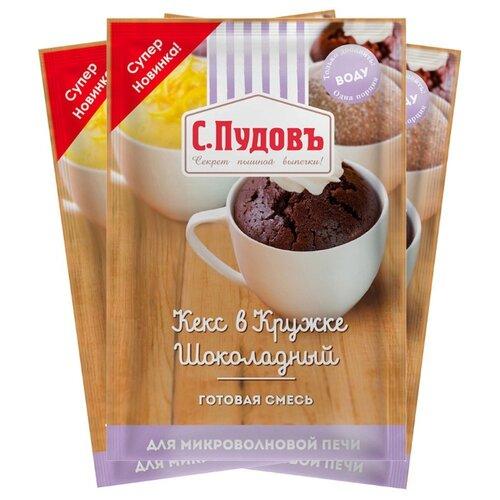 С.Пудовъ Готовая смесь Кекс в кружке Шоколадный, 3 шт, 0.07 кг фото