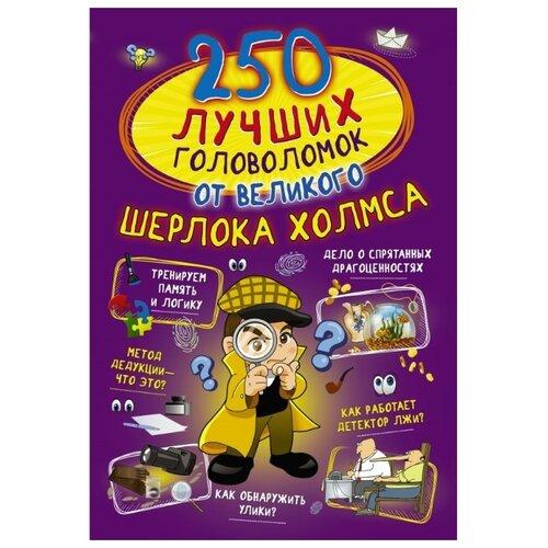 Купить 250 лучших головоломок от великого Шерлока Холмса, АСТ, Книги с играми