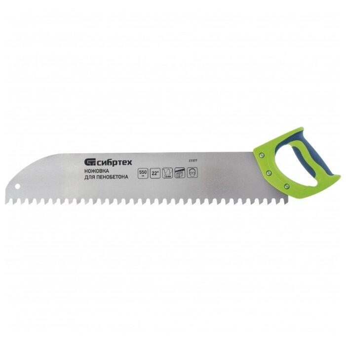 Ножовка по ячеистому бетону 550 мм Сибртех 23377
