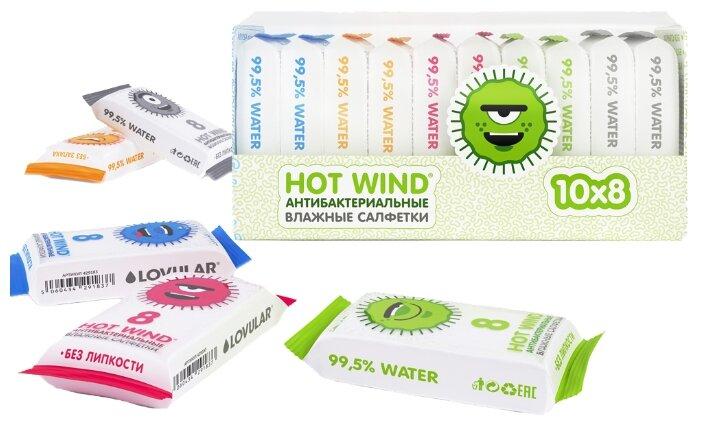 Влажные салфетки LOVULAR Hot Wind антибактериальные