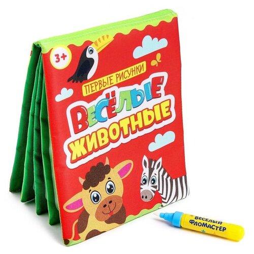 Купить Книжка для рисования водой Весёлые животные с водным маркером SL-00640 2670524, Буква-Ленд, Раскраски