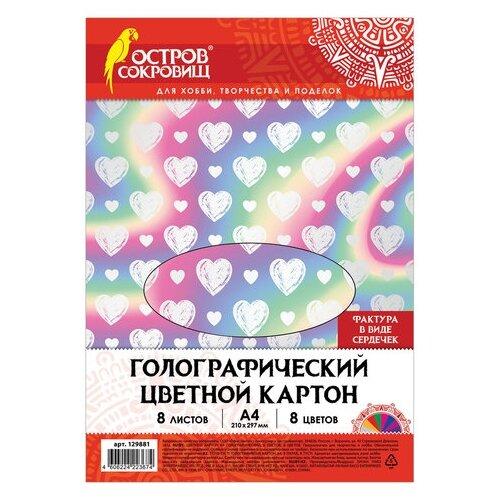 Цветной картон Сердечки Остров сокровищ, А4, 8 л., 8 цв.