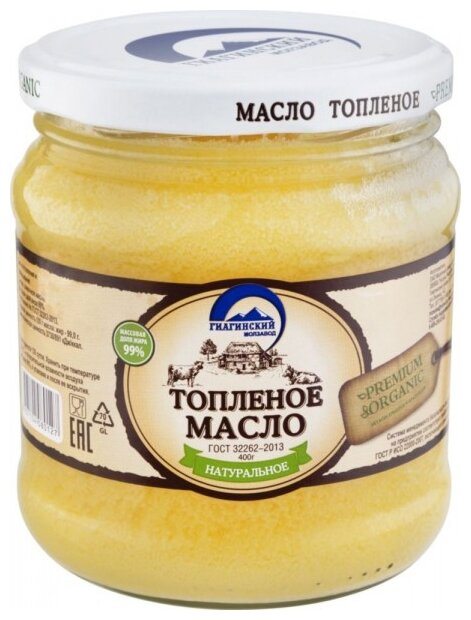Гиагинский молзавод Масло топленое натуральное 99%, 400 г
