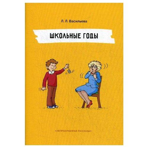 Васильева Л.Л.