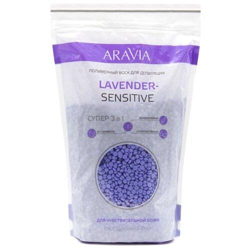 ARAVIA Professional Полимерный воск для депиляции LAVENDER-SENSITIVE 1000 г