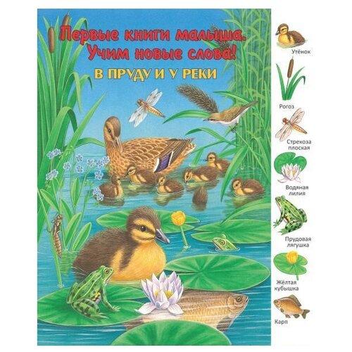 Купить Первые книги малыша. Учим новые слова! В пруду и у реки, Улыбка, Познавательная литература