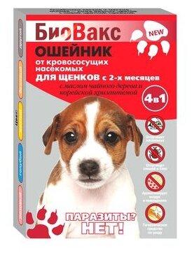 Bayer Больфо спрей для собак и кошек от блох и клещей, 250 мл