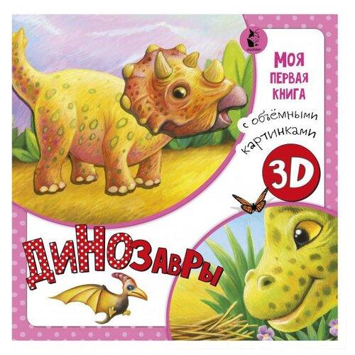 Купить Карпова Н. Моя первая книга с объемными картинками. Динозавры , Малыш, Книги для малышей