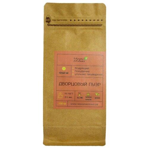 Чай чёрный Дворцовый Пуэр 12 лет премиум, 150 г plum snow черный листовой чай пуэр 80 г плетеная банка