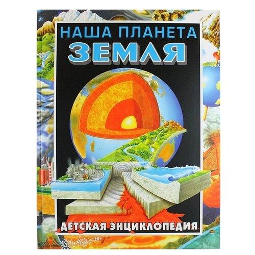 Барсотти Р. Наша планета Земля , Владис, Познавательная литература  - купить со скидкой
