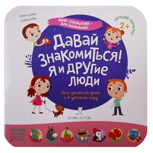 Купить Лаптева С.А. Мир открытий - для малышей! Давай знакомиться! Я и другие люди , Бином Детства, Книги для родителей