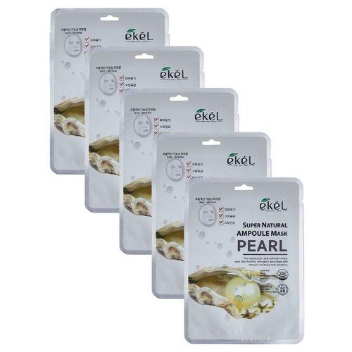 цена на Ekel Super Natural Ampoule Mask Pearl тканевая маска с экстрактом жемчуга, 25 г, 5 шт.