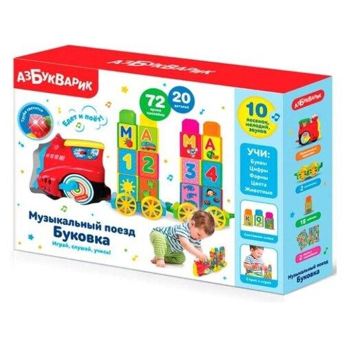 Купить Азбукварик Азбукварик Музыкальный поезд Буковка (красный) 284316, Развивающие игрушки
