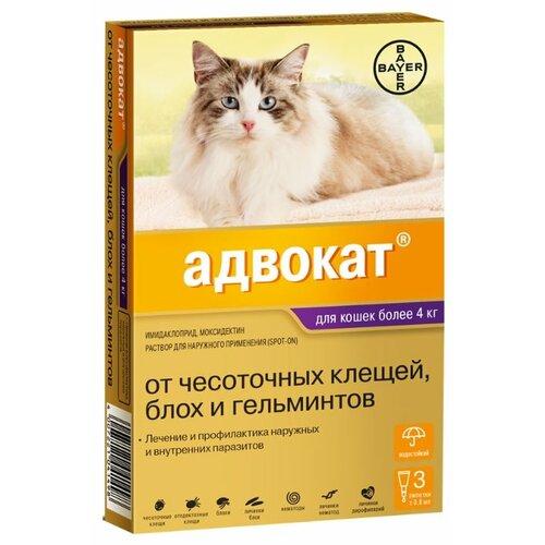 Адвокат (Bayer) Капли от чесоточных клещей, блох и гельминтов для кошек более 4 кг (3 пипетки) relaxivet relaxivet капли spot on успокоительные для кошек и собак 4 пипетки по 0 5 мл
