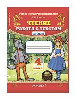 """Купить книгу Крылова О.Н. """"Чтение. Работа с текстом. 4 класс. ФГОС"""" по низкой цене с доставкой из Яндекс.Маркета"""
