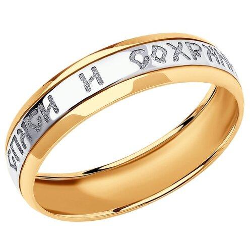SOKOLOV Золотое кольцо «Спаси и сохрани» 110211, размер 19 золотое кольцо ювелирное изделие 01k626002