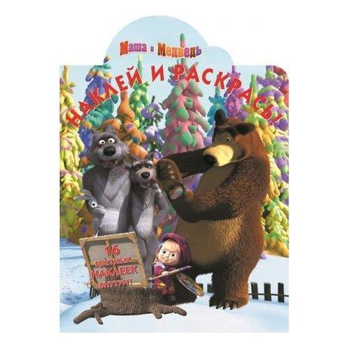 Купить ЛЕВ Наклей и раскрась! Маша и Медведь №НР 14144, Раскраски