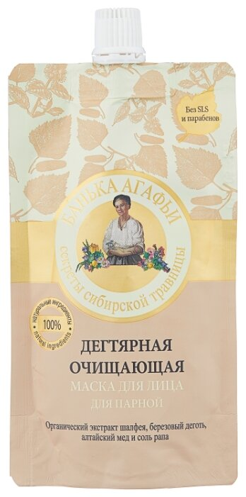 Рецепты бабушки Агафьи Маска Банька Агафьи Дегтярная Очищающая