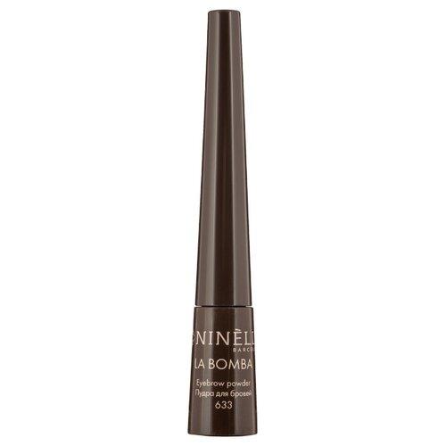 Ninelle Пудра для бровей La Bomba Eyebrow powder 633 темно-коричневый