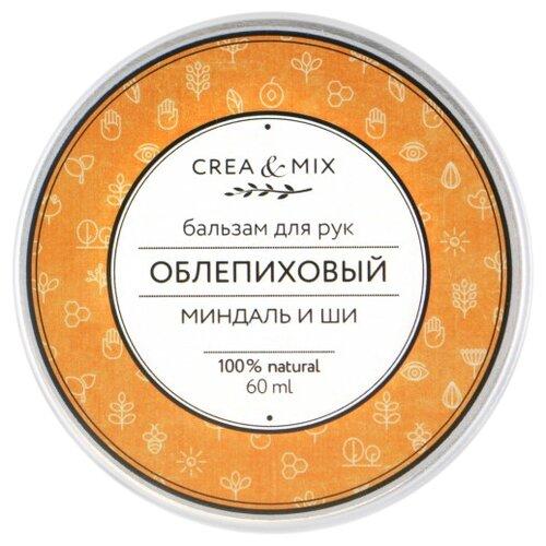 Бальзам для рук Creamix Облепиховый 60 мл легкий питательный бальзам avene trixera nutrition 200 мл